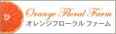 オレンジフローラル ファーム